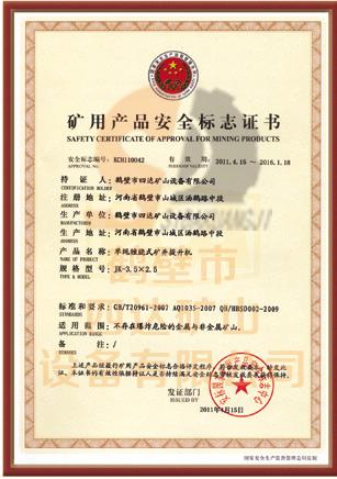 非煤矿安全标志证书--JK-3.5×2.5