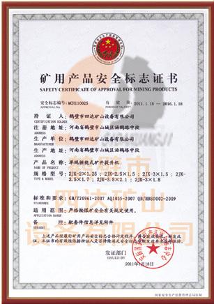 煤矿安全标志证书--2JK-3.5×2.1 2JK-3.5×1.7 2JK-3×1.8 2JK-3×1.5 2JK-2.5×1.5 2JK-2×1.25