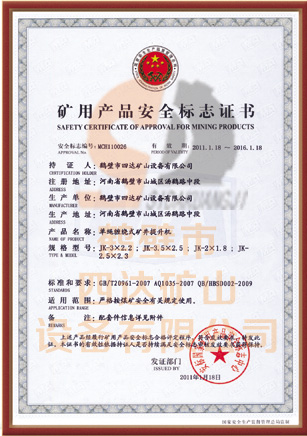 煤矿安全标志证书--JK-3.5×2.5 JK-3×2.2 JK-2.5×2.3 JK-2×1.8