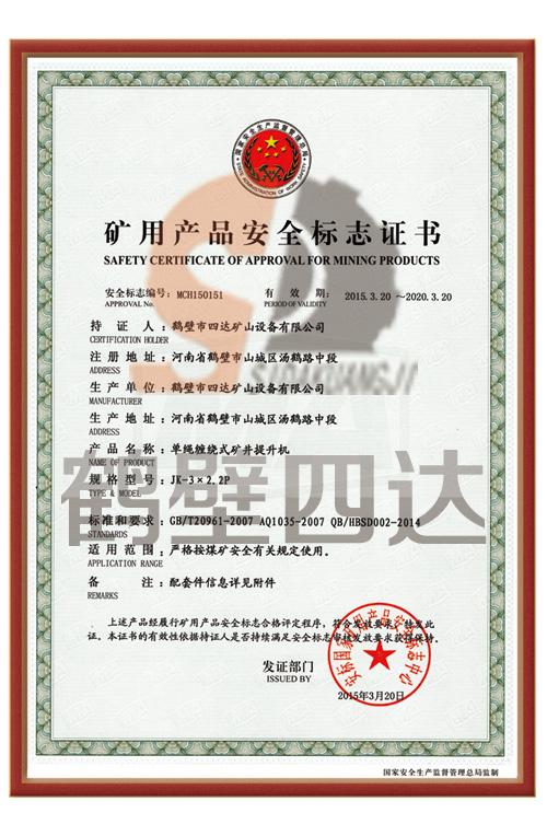 煤矿安全标志证书--JK-3×2.2P