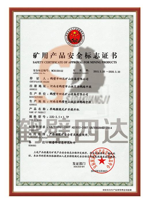 煤矿安全标志证书--2JK-3.5×1.7P