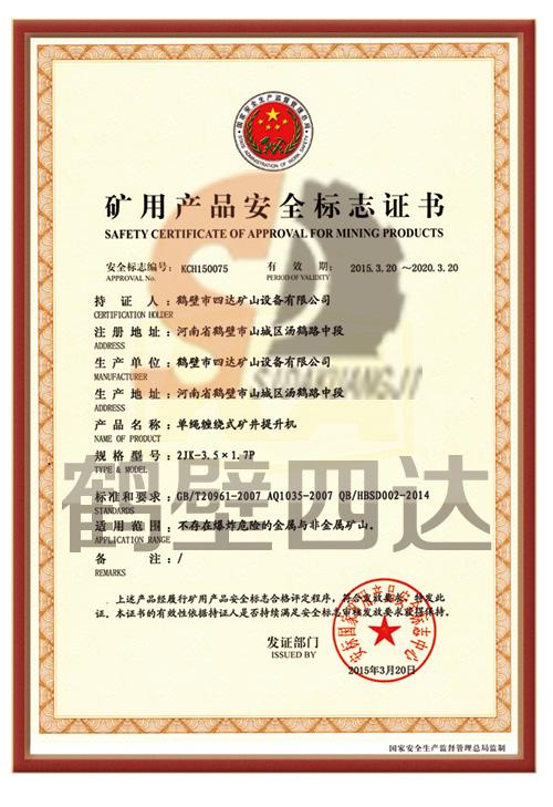 非煤矿安全标志证书--2JK-3.5×1.7P