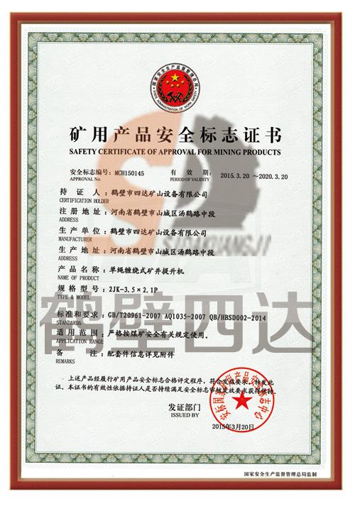 煤矿安全标志证书--2JK-3.5×2.1P