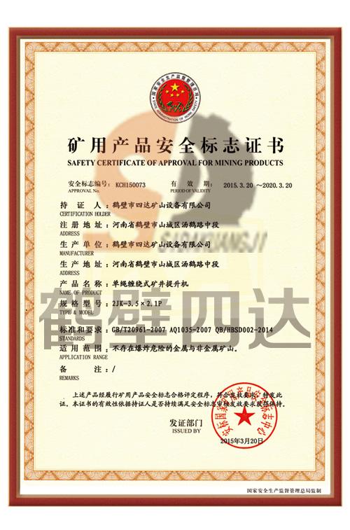 非煤矿安全标志证书--2JK-3.5×2.1P