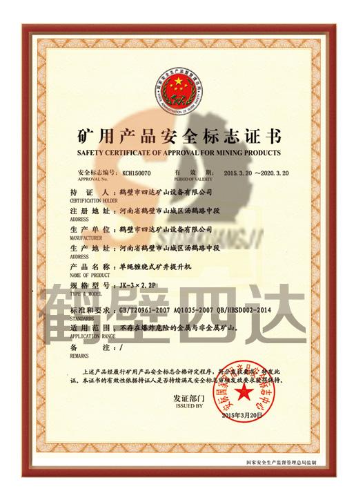 非煤矿安全标志证书--JK-3×2.2P